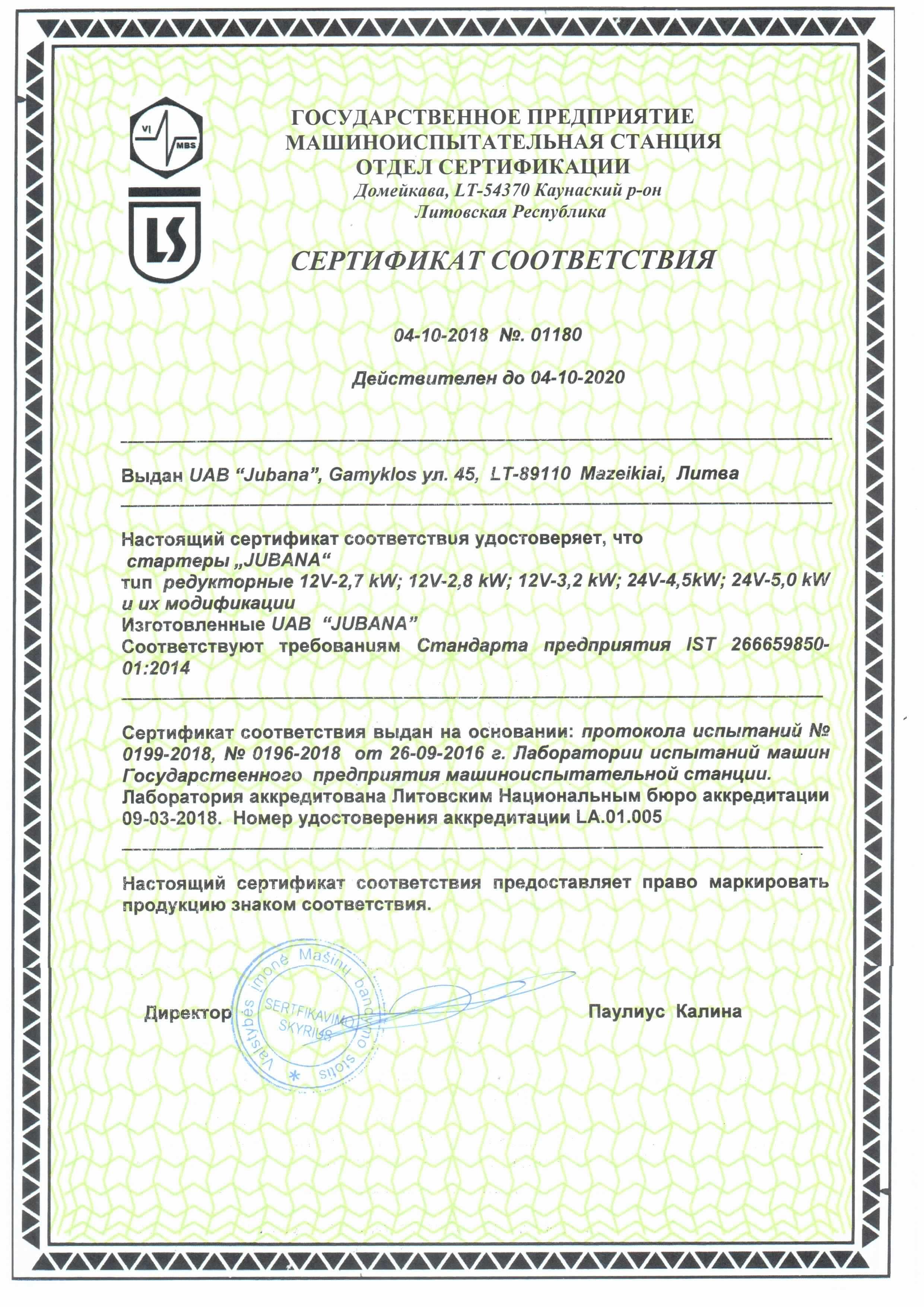 Starter certificate jubana reduction-ru