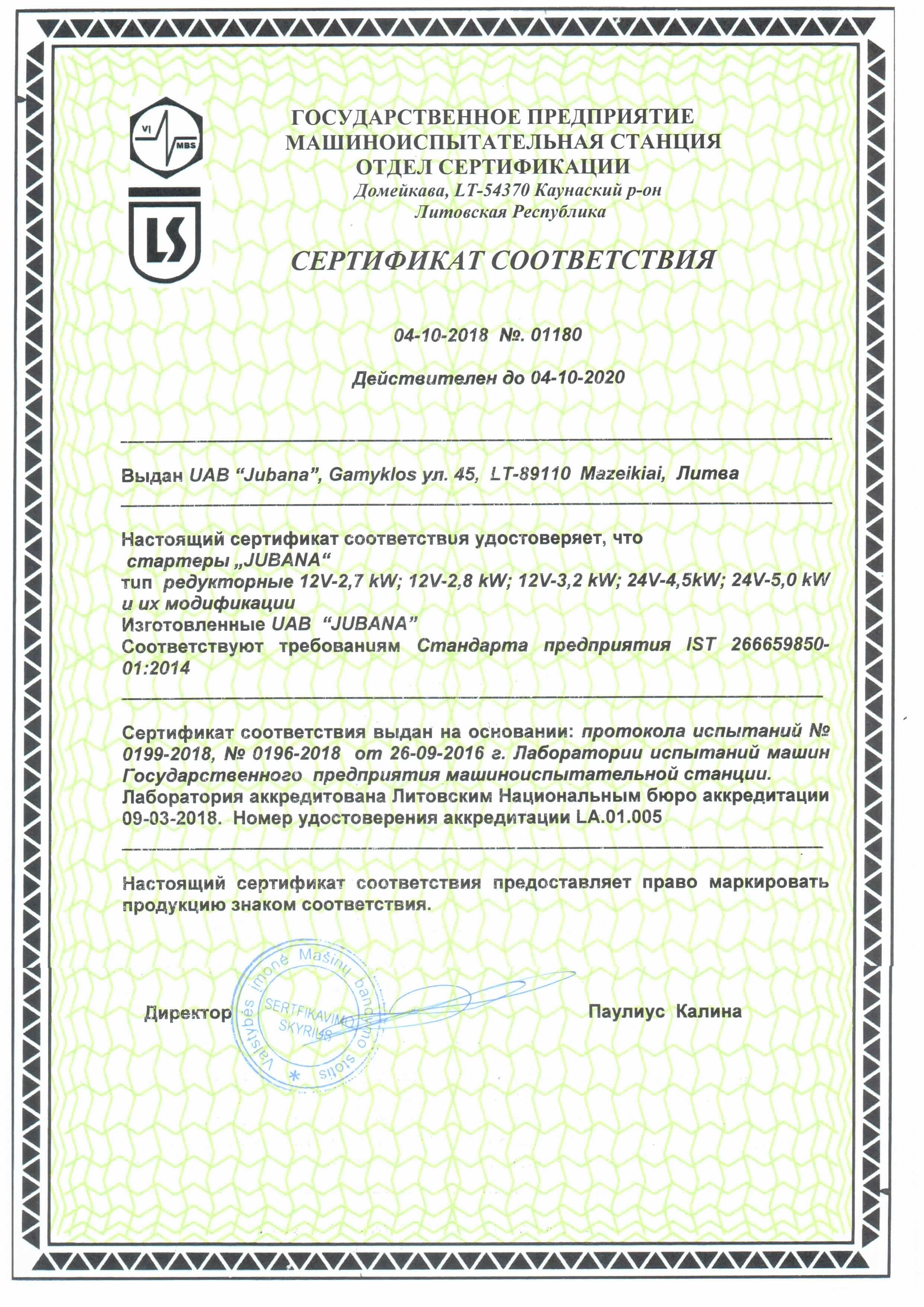 Starter certificate jubana reduction-ru