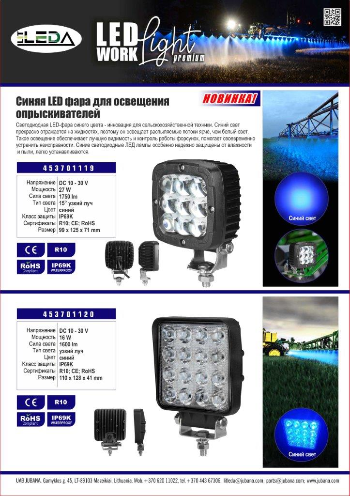 LED Blue Work Light 453701119 453701120 RU